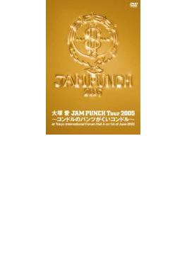 JAM PUNCH Tour 2005 ~コンドルのパンツがくいコンドル~