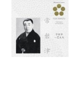 日本音楽の巨匠::常磐津