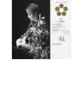 日本音楽の巨匠::三絃