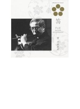 日本音楽の巨匠::笛