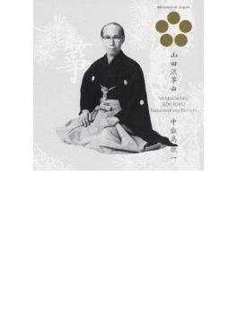 日本音楽の巨匠::山田流箏曲