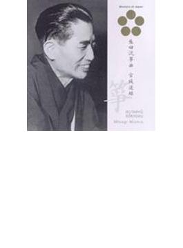 日本音楽の巨匠::生田流箏曲