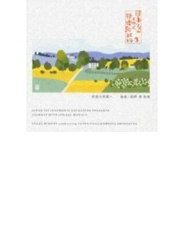 日本.po 抒情歌紀行vol.3追憶の旅路へ