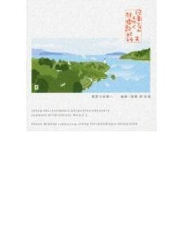 日本.po 抒情歌紀行vol.2四季の旅路へ