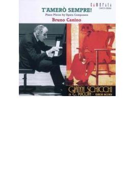 君を愛す~イタリア・オペラ作曲家によるピアノ作品集/ブルーノ・カニーノ