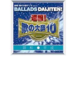 速報!歌の大辞テン!! プレゼンツ BALLADS DAIJITEN! 昭和 VS 平成