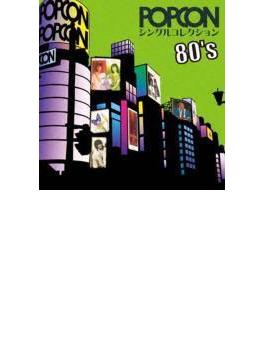 ポプコンシングルコレクション80's