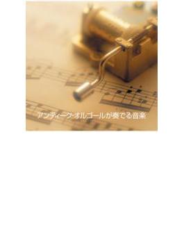アンティーク オルゴールが奏でる音楽
