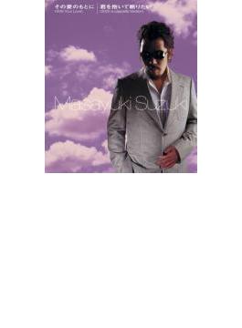 その愛のもとに(With Your Love)/君を抱いて眠りたい(2005 a cappella Version)