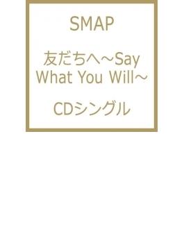 友だちへ~Say What You Will~