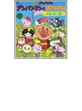 CDパックシリーズ::それいけ!アンパンマン アンパンマンときせつのうた ~はる・なつ編~