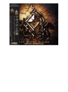 アヴァロンの鍵 オリジナル・サウンドトラック-魔導のシンフォニー-
