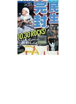 ひとり股旅スペシャル@広島市民球場