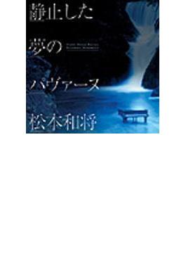プレイアデス舞曲集(Slct): 松本和将+etc