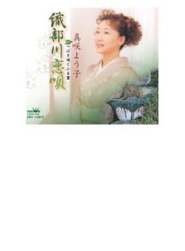 織部川恋唄/つばき咲くふる里