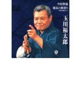 中村仲蔵/鹿島の棒祭り(天保水滸伝より)