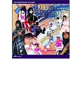 UNDER17 BEST ALBUM 3 そして伝説へ…