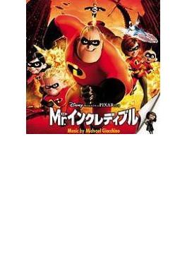 『Mr.インクレディブル』 オリジナル・サウンドトラック