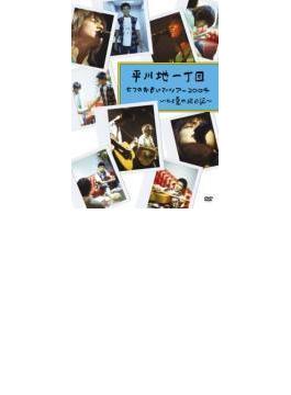 七つのおもいでツアー2004 ~ひと夏の絵日記~