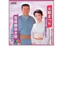 大阪まつり/壱岐胴突き唄