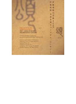 伊福部昭の芸術8 頌 卒寿を祝うバースデイ・コンサート完全ライヴ 本名徹次&日本フィル、東京混声合唱団、コールジューン、卒寿祝賀合唱団(2CD)