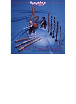 新・管楽アンサンブル名曲集 木管アンサンブルの魅力