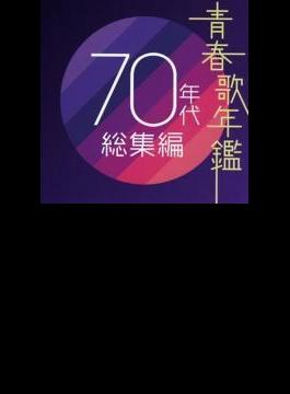 青春歌年鑑 70年代 総集編