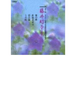 第7回ビクター伝統文化振興財団賞「奨励賞」藤井昭子