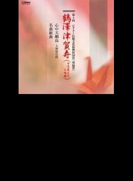 第4回ビクター伝統文化振興財団賞「奨励賞」鶴澤津賀寿
