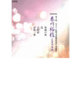 第2回ビクター伝統文化振興財団賞「奨励賞」米川裕枝