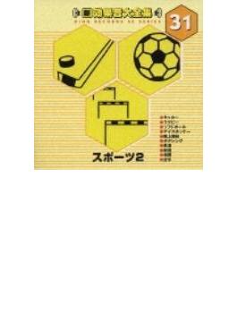 新・効果音大全集 31 スポーツ2