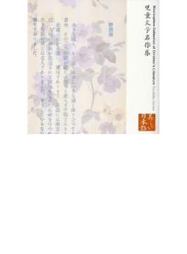 心の本棚 美しい日本語 児童文学名作集