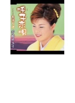 呼子恋唄 春待ち岬