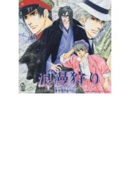 BiNETSU series::浪漫狩り ドラマアルバム