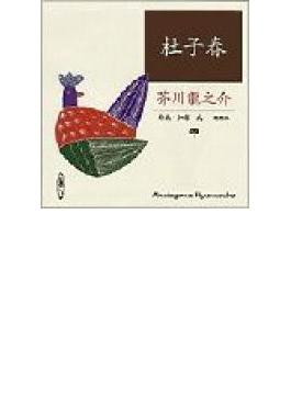 杜子春 / 芥川龍之介