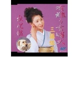 有難う盲導犬/秋化粧