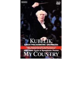 『わが祖国』全曲 クーベリック&チェコ・フィル(1990年ライヴ)