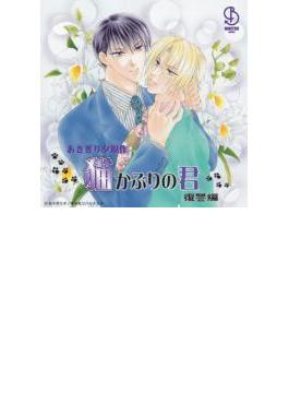 BINETSU series::猫かぶりの君 復讐編