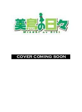 TVアニメーション『美鳥の日々』オリジナルサウンドトラック::melody