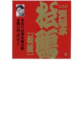 ビクター落語 上方篇 七代目 笑福亭松鶴【松葉】 1::馬の田楽・遊山船・隣の桜(鼻ねじ)