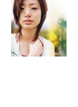 風 / 贈る言葉【Copy Control CD】