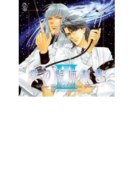 BiNETSU series::スーパースタイリッシュドクターズストーリー 愛の解体新書III ドラマアルバム