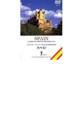 名曲で綴る世界の旅 スペイン