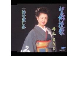 望郷挽歌/倖せ渡し舟