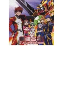 TVアニメ『超重神グラヴィオンツヴァイ』オリジナルサウンドトラック::最強合神! アルティメット・エディション
