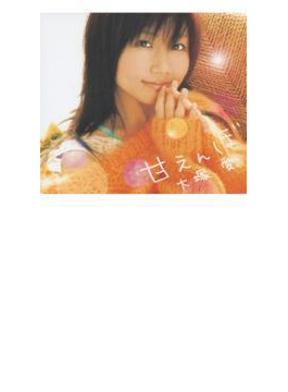 甘えんぼ【Copy Control CD】