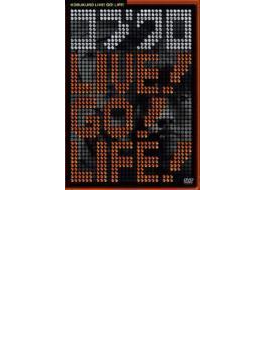 コブクロ LIVE!GO!LIFE!