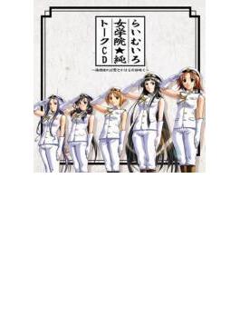 らいむいろ女学院★純 トークCD ~湯煙渡れば愛とかほるの桜咲く~