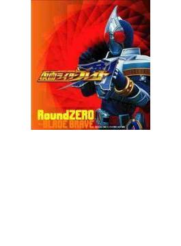 Round Zero - Blade Brave仮面ライダー ブレイド オープニング曲 【Copy Control CD】