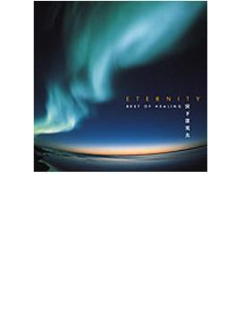Eternity - ヒーリング ベスト 【Copy Control CD】
